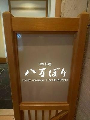 0八万ぼり (8).jpg