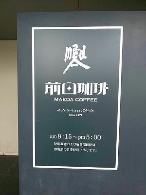 0前田珈琲 (3).jpg