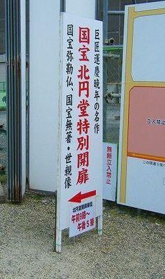 2南円堂 (16).jpg