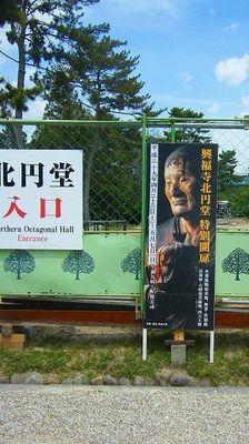 2南円堂 (17).jpg