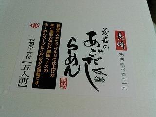 あごだしラーメン (2).jpg