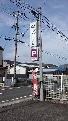 いのうえ製菓 (1)看板.jpg