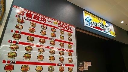 うるとら海鮮丼丸500(540) (7).jpg