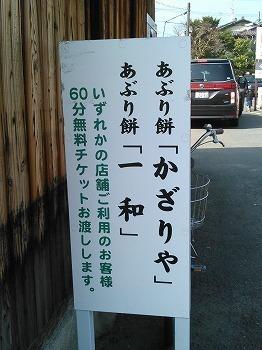 かざりや一文字堂.jpg
