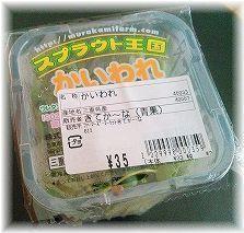 きてか~な 野菜  かいわれ35 (1).jpg