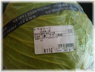きてか~な 野菜 キャベツ110.jpg