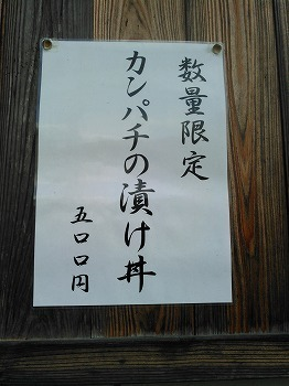 きらく かんぱち漬け丼 (1).jpg