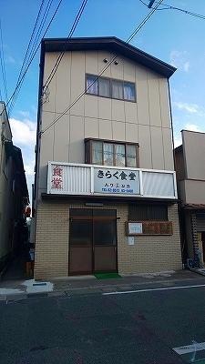 きらく 外観 (1).jpg