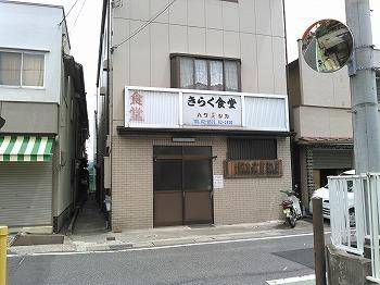 きらく 外観 (2).jpg