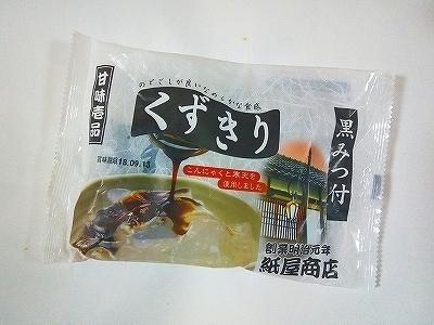 くずきり紙屋商店 (2).jpg