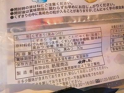くずきり紙屋商店 (3).jpg