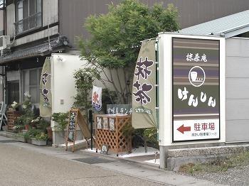 けんしん 外観 (1).jpg