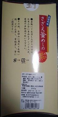 さざえ釜飯の素540 (2).jpg
