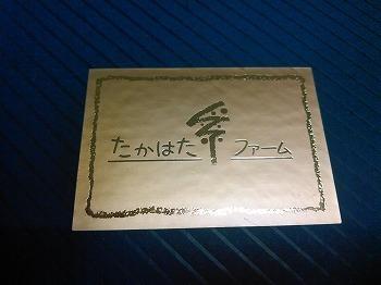 たかはたファーム ドレッシング (1).jpg