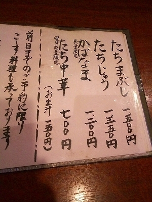 たちじゅう (15).jpg