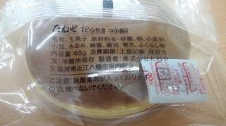 たねやどら焼き (2).jpg