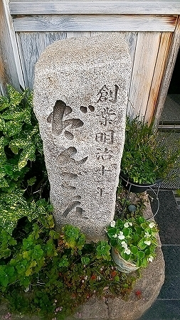 だんご庄本店① (5).jpg