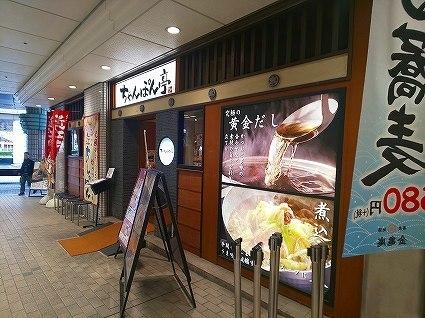 ちゃんぽん亭総本家 (4).jpg