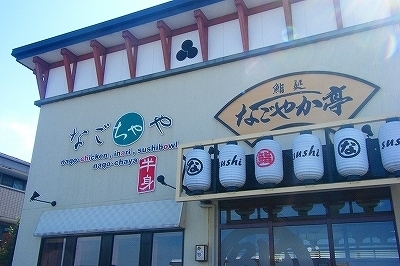 なごやか亭守山 ⑫ (3).jpg