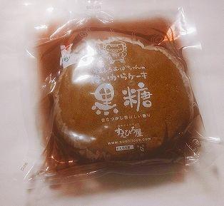 はからケーキ黒糖 すえひろ屋 (1).jpg