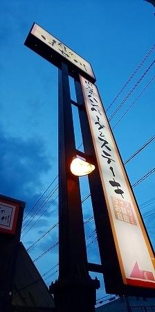 はせがわ (4).jpg