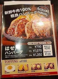 はせがわ (8).jpg