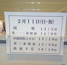 びわ湖ホール ヘングレ2018.02 (3).jpg