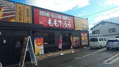 ももたろう石山店 (14).jpg