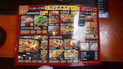 ももたろう石山店 (9).jpg