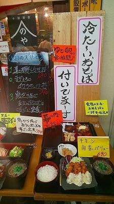 やまのや食堂690込 (10).jpg