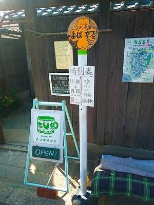 よつばカフェ (1).jpg