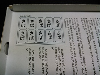 ゐざさ柿の葉寿司 中谷本舗 (13).jpg