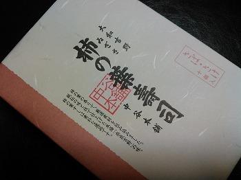 ゐざさ柿の葉寿司 中谷本舗 (2).jpg