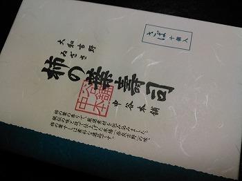 ゐざさ柿の葉寿司 中谷本舗 (4).jpg