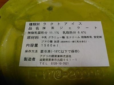 アグリの郷2016 ジェラート1.5kg1000込 (3).jpg