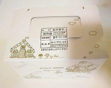 イノダ レモンパイ (3).jpg