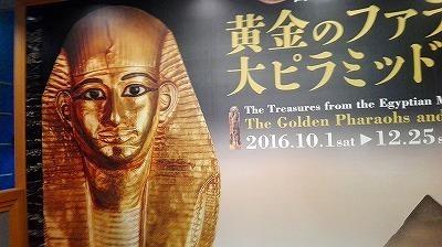 エジプト展 (6).jpg