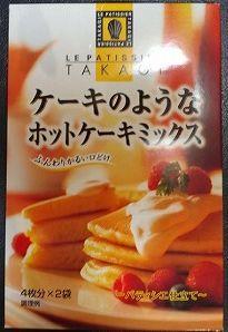 ケーキのようなホットケーキミックス300込 -2.jpg