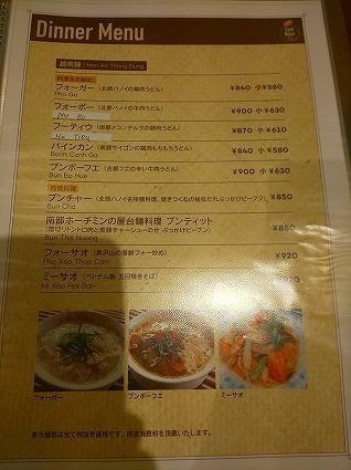 コムゴン ②メニュー夜麺.jpg