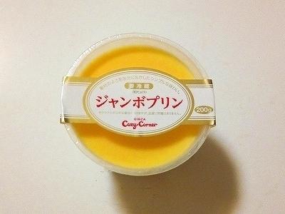 コージーコーナー2017 (8).jpg