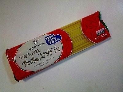 チャオチャオ あんかけパスタ (2).jpg