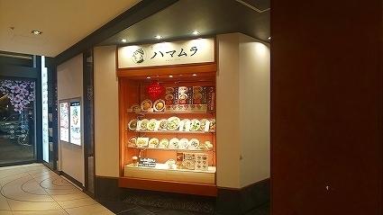 ハマムラ900(990) (1).jpg