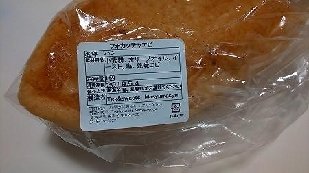 マシュマシュ フォカッチャエビ350(378) (3).jpg