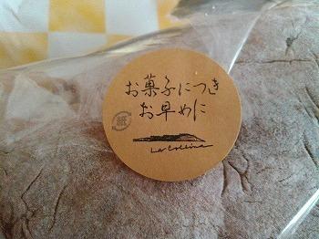 ラ・コリーナ ジュブリ  小豆美人270.jpg