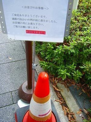 ルート271  待ち (4).jpg