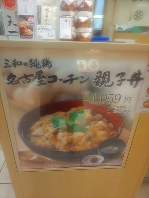 三和 親子丼 (1).jpg