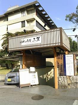 三笠 (1).jpg