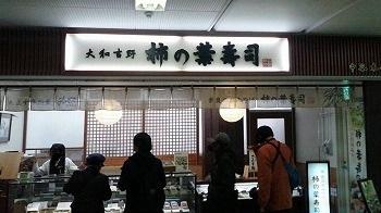 中谷本舗 (3)-2.jpg