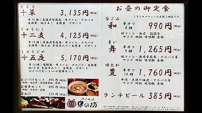 串の坊 (2).jpg