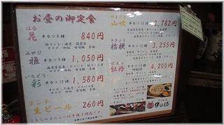 串の坊メニュー.jpg